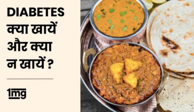 Diabetes diet plan (Hindi) || Indian || Veg and Non veg || Diabetes food || 1mg